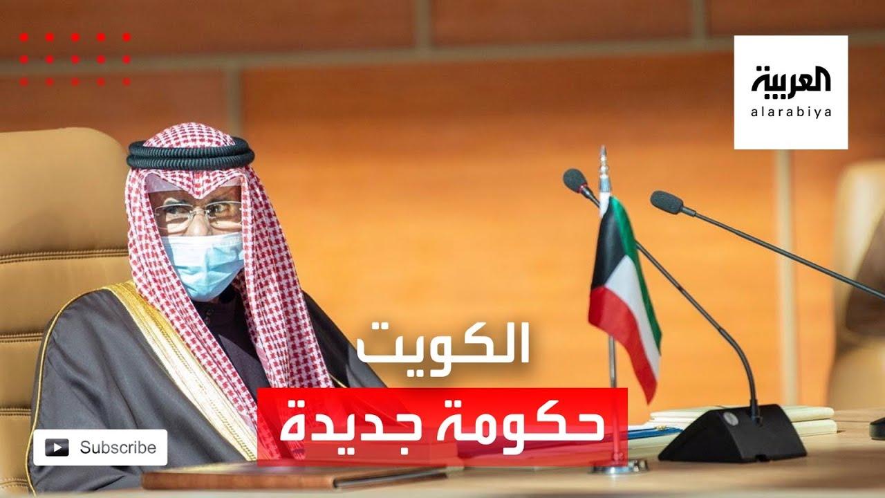 نشرة الرابعة | أمير الكويت يعيد تكليف صباح الخالد بتشكيل الحكومة  - نشر قبل 2 ساعة