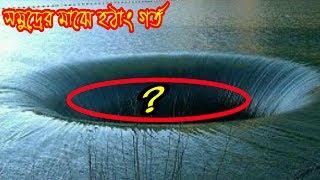 বিশাল রহস্যময় গর্ত সৃষ্টি পৃথিবীর শেষ প্রান্তে !! বিজ্ঞানীদের আশঙ্কা পৃথিবী ধংসের মুখে ! bangla news