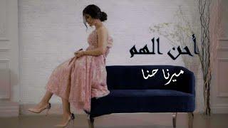 ِميرنا حنا - أحن ألهم Mirna Hanna - Ahinilhum
