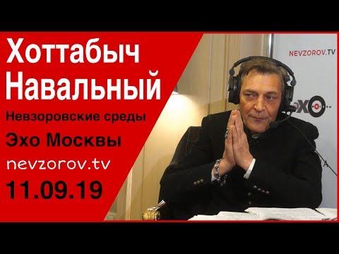 """Хоттабыч Навальный. Невзоровские среды на радио """"Эхо Москвы"""" на канале Nevzorov.tv 11.09.19"""