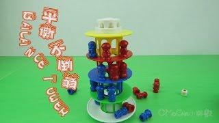 [OMoCha小遊戲]  平衡不倒翁 兒童 玩具 小遊戲 交換禮物 首選 Balance Tower: mini games toys for children present