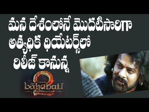 Bahubali 2 hitting large number of screens | Bahubali 2 Pre release Business | SS Rajamouli