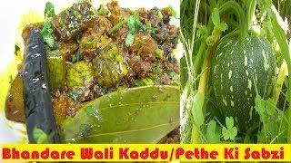 भंडारे वाली कददू की खट्टी मीठी और चटपटी सब्ज़ी | Bhandare Wali Pethe Ki Sabzi | Sitafal | Pumpkin