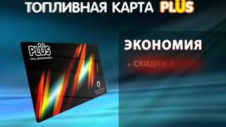 PLUS - ТОПЛИВНЫЕ КАРТЫ(, 2015-10-28T13:02:25.000Z)