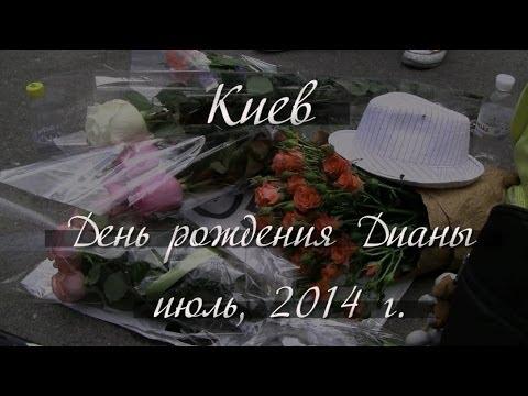 Диана Арбенина . День рождения в Киеве