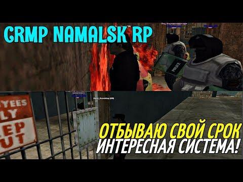 CRMP NAMALSK RP - ОТБЫВАЮ СВОЙ СРОК, ИНТЕРЕСНАЯ СИСТЕМА!#10