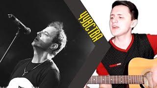 ANIMAL ДЖАZ - ЧУВСТВА Live Guitar Cover NikiFa КАВЕР