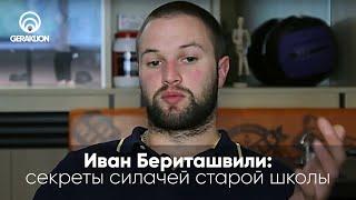 Иван Бериташвили поделился секретами мастерства с Клубом силачей старой школы