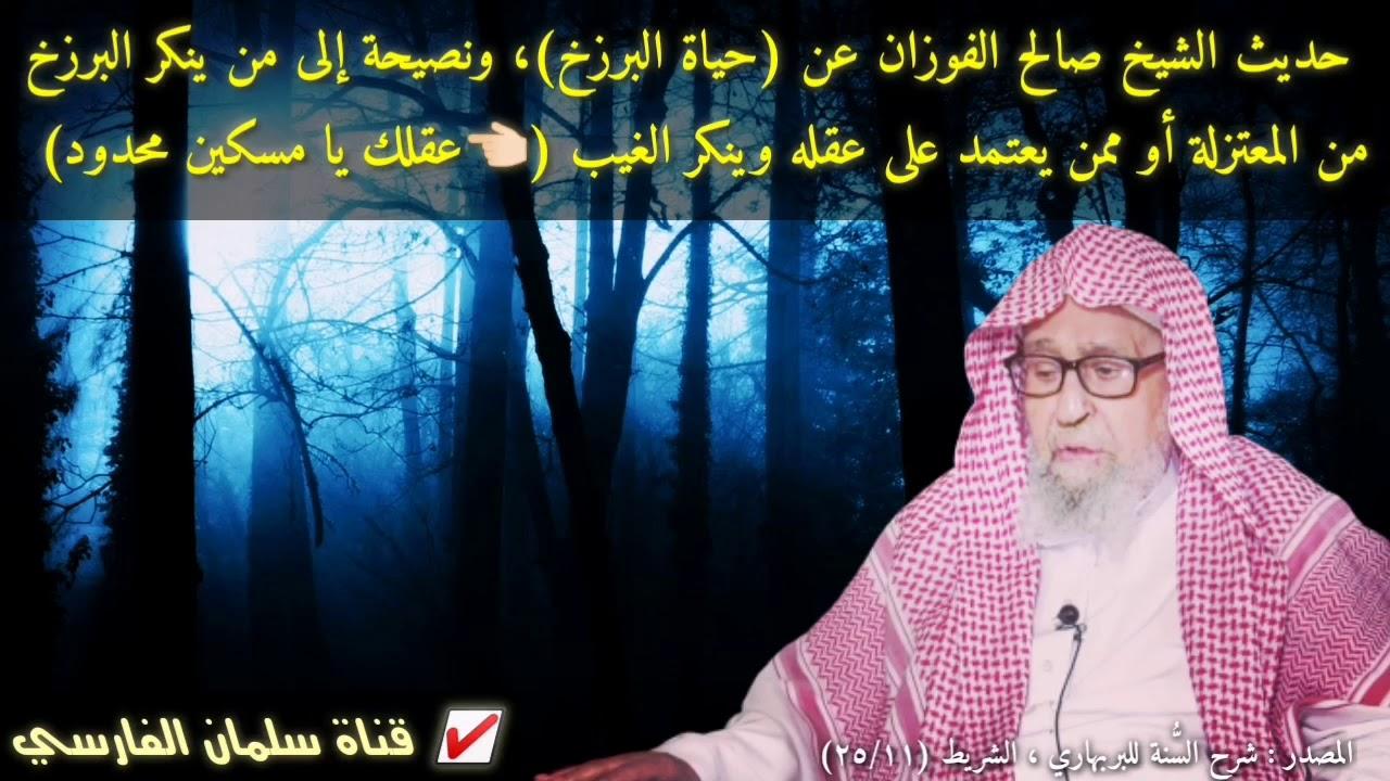 حديث الشيخ صالح الفوزان عن حياة البرزخ ونصيحة إلى المعتزلة أو ممن