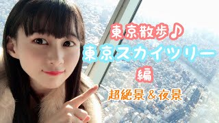 矢野はるひ です! 今回は東京スカイツリーに 初めて行ってきました(๑˃̵...