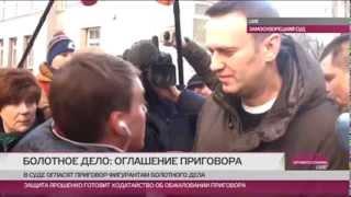 Болотное дело: прямая трансляция Live. Навальный и Pussy Riot