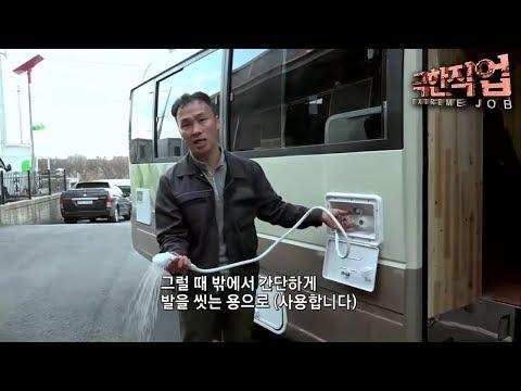 극한직업 - Extreme JOB_나만의 공간 개조- 버스 캠핑카와 컨테이너하우스_#001