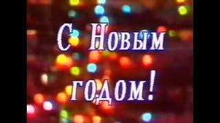 "1995. Мегион. Новогодняя передача ТВ ""Мега-Вести"""""