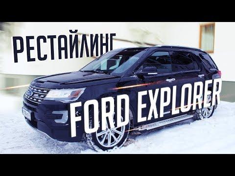 Обзор Ford Explorer 2016 рестайлинг. Внедорожник Форд Эксплорер. Стоит ли брать Ford Explorer?