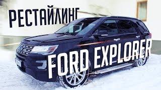 Обзор Ford Explorer 2020 рестайлинг.  Внедорожник Форд Эксплорер.  Стоит ли брать Ford...