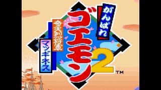 SNES Longplay Legend of the Mystical Ninja 2 / スーパーファミコン がんばれゴエモン2 奇天烈将軍マッギネス