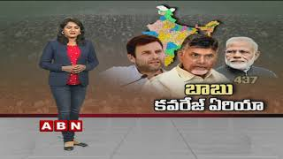 CM Chandrababu Naidu To Play Key Role in National Politics | Chandrababu Strategies |Special Focus
