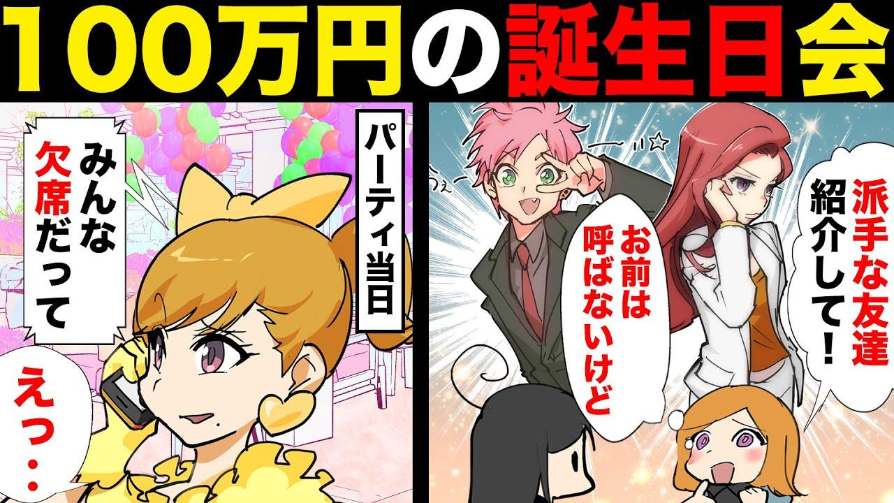 【漫画】友達騙して100万円の誕生パーティを計画した女。当日会場に現れたのは‥。【マンガ動画】