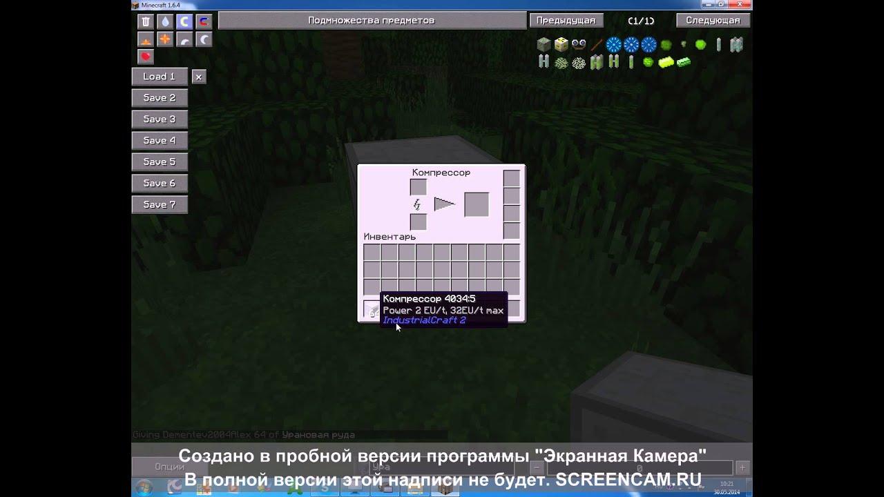 Как сделать уран в ic2 98