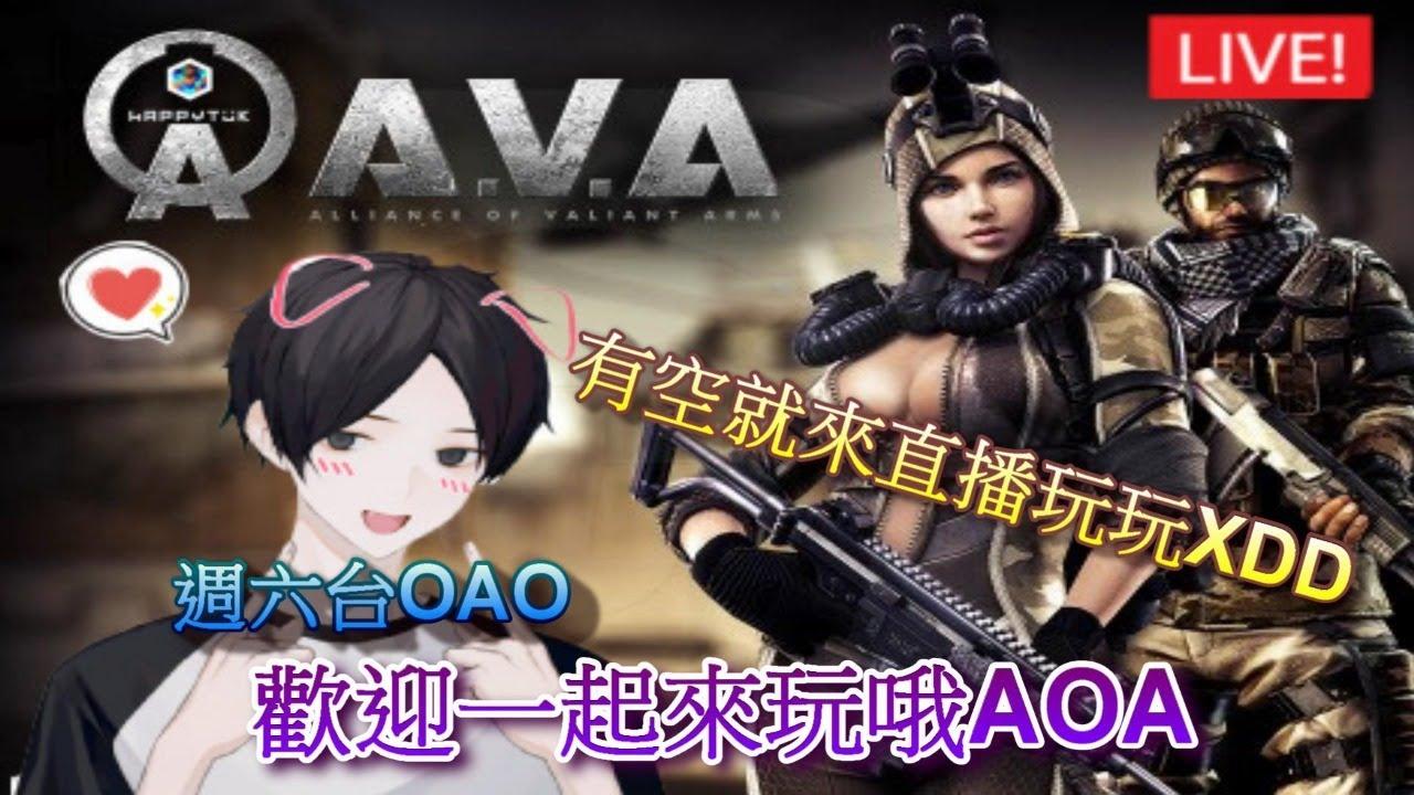 🔴[男孩.靈靈.007.觀眾] 新AVA戰地之王~~ 週六台OAO  有空就來直播玩玩XDD  歡迎一起來玩哦AOA 📅8月1日