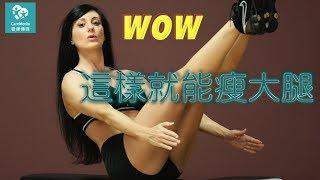 【WOW~這樣就能瘦大腿 EP1】愛吃澱粉又久坐 下半身腫腫肥肥,掌握大腿前側/內側/後側 瘦身訓練(無器材),輕輕鬆鬆在家就能瘦大腿 thumbnail