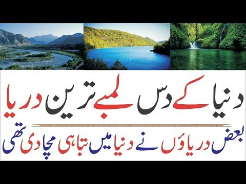 top-10-longest-rivers-in-the-world-|-ten-longest-rivers-[urdu]