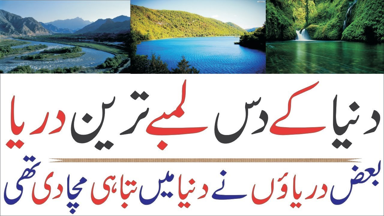 Top Longest Rivers In The World Ten Longest Rivers Urdu - Top ten longest rivers in the world