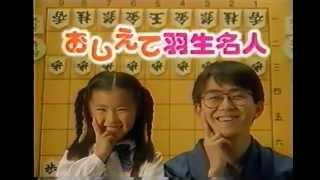1995年ごろの公文式(くもん)のCMです。将棋の羽生善治さんが出演され...