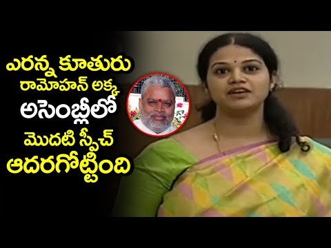 ఎరన్న కూతురు అసెంబ్లీ లో మొదటి స్పీచ్ ఆదరగోట్టింది | MLA Adireddy bhavani Speech || Telugu Trending