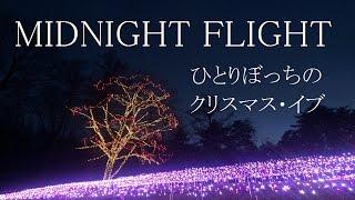弾き語りました。『MIDNIGHT FLIGHT-ひとりぼっちのクリスマス・イブ-』