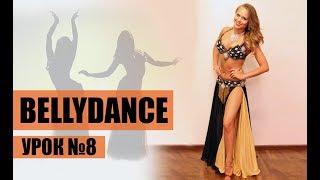 Мария Северцева, танец бэлади урок 8