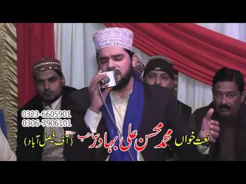 Sallu Alaihi Wa Alihi Darood by Mohsin Ali