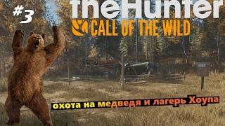 theHunter Call of the Wild #3 Охота на медведя и лагерь Хоупа