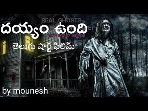 దయ్యం ఉంది తెలుగు షార్ట్ ఫిలిమ్ | dayam undi telugu short film |by mounesh