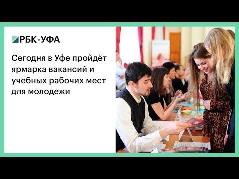 Сегодня в Уфе пройдёт ярмарка вакансий и учебных рабочих мест для молодежи