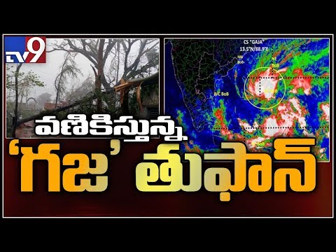 Cyclone Gaja : Storm to make landfall on Tamil Nadu coast today - TV9