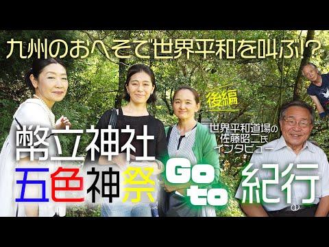 九州のおへそで世界平和を叫ぶ第2弾!幣立神社ってどんなところ?世界平和道場の佐藤昭二さんに突撃インタビュー