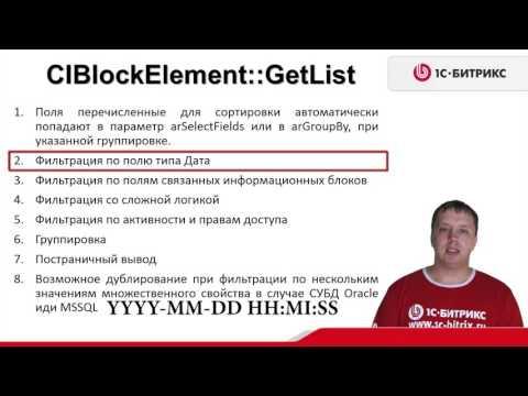 3.3 Урок- Инфоблоки -Особенности API-Нюансы работы GetList- Часть 1,видео 1/9
