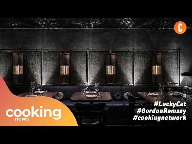 Γιατί το νέο εστιατόριο του Gordon Ramsay είναι τόσο σκοτεινό; | COOKING NETWORK