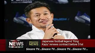 Japanese football legend 'King Kazu' renews contract before 51st birthday
