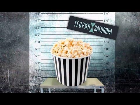 Теория заговора. Продукты, которые оклеветали. Первый канал 16.10.2016