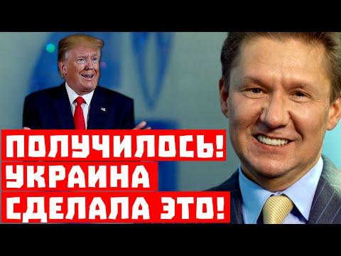 Получилось! Украина сделала