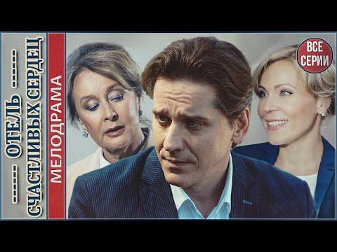 Отель счастливых сердец (2018).  Мелодрама, сериал.