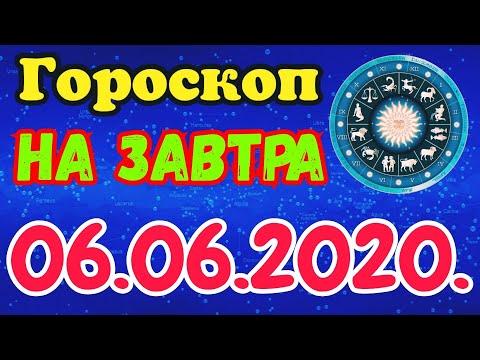 ✅Гороскоп на завтра 06. 06. 2020 / Гороскоп на сегодня / Точный ежедневный гороскоп на каждый день