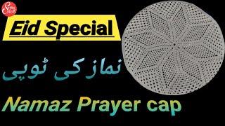 Eid special 2021نماز کی ٹوپیmuslim prayer capcrosia topitopi ke designtopi banane ka tarika