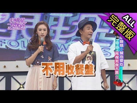 【完整版】寧願餓一餐也要吃! 宵夜美食大賞!2017.09.19小明星大跟班