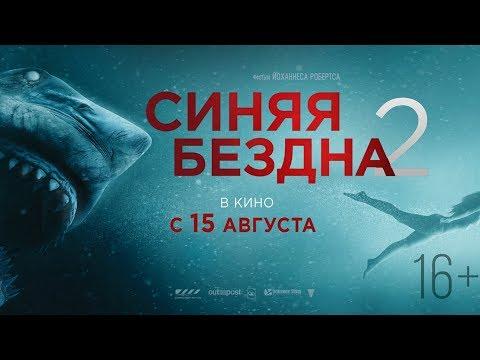 Синяя бездна 2 (16+) - смотрите в кинотеатре «Родина»