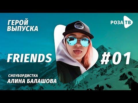 Сноубордистка Алина Балашова - о страхах и прогрессе. Rosa Friends #1