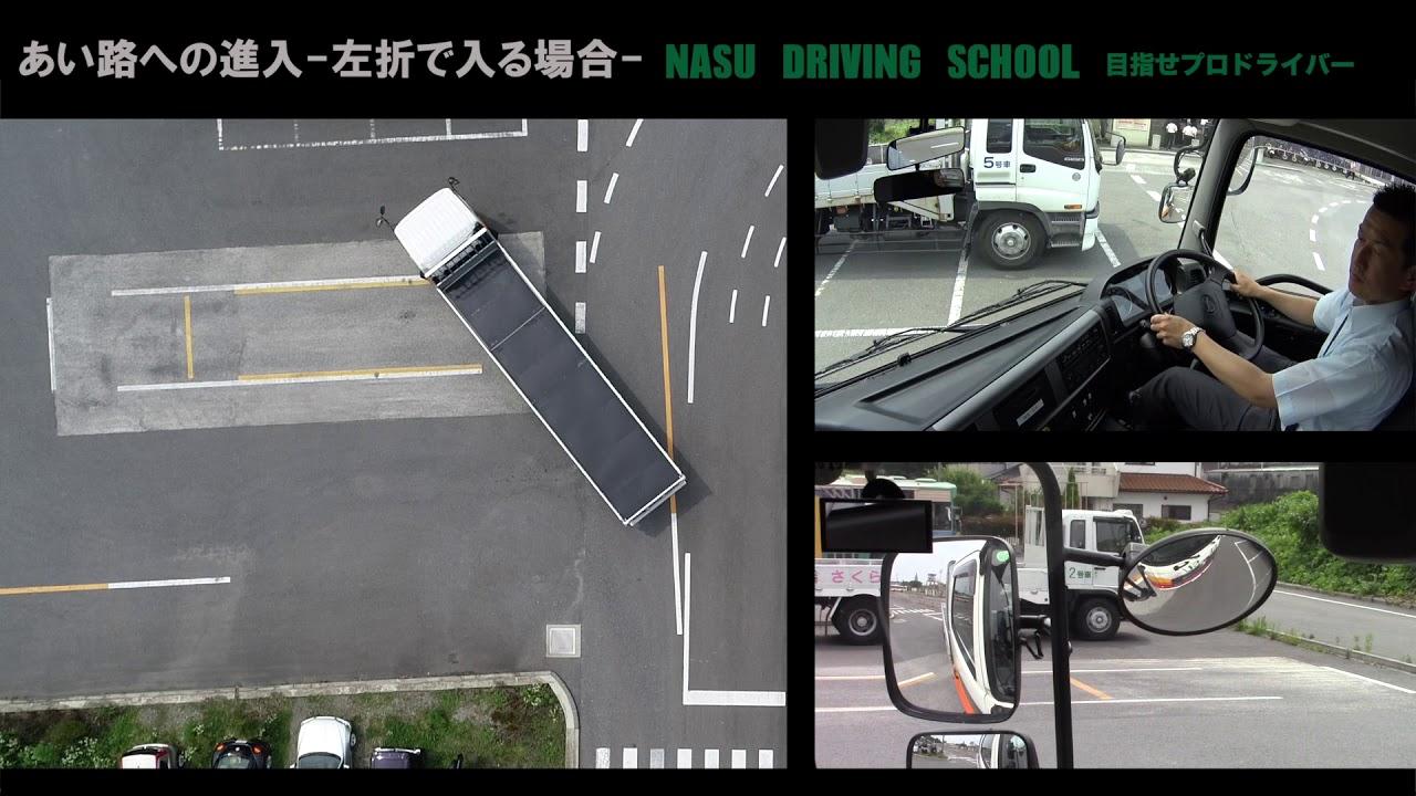 大型免許 あい路への進入の様子 - YouTube