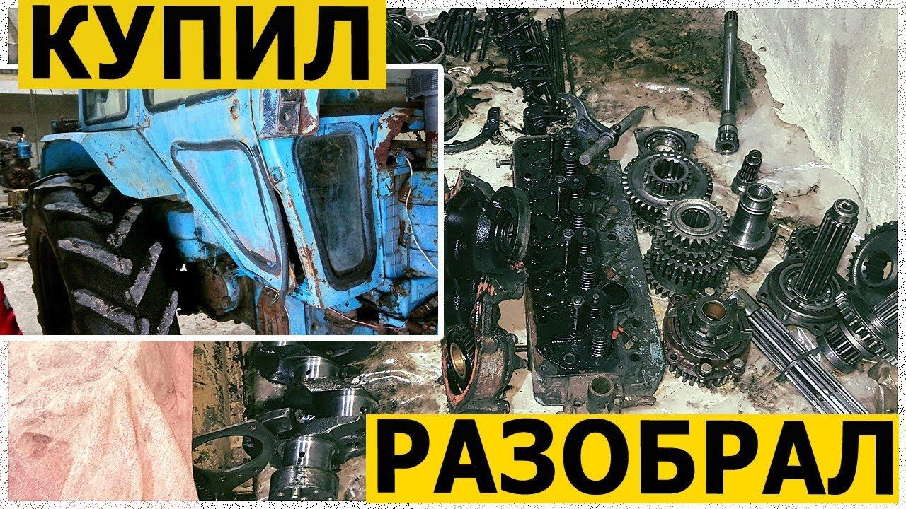 Купил МТЗ в ХЛАМ - разобрал до болтика! Восстановление трактора МТЗ-80 82